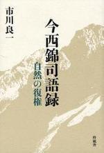 今西錦司語錄 自然の復權