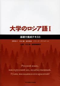 大學のロシア語 基礎力養成テキスト 1