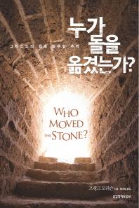누가 돌을 옮겼는가