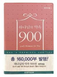 하나님의 약속 900(펄분홍)