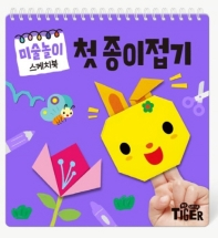 미술놀이 스케치북: 첫 종이접기