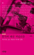 한국의 패션 저널리즘: 미디어로 보는 패션의 역사와 경향