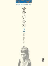 중국민족지. 2