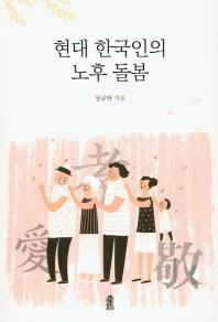 현대 한국인의 노후 돌봄