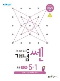 개념쎈 초등 수학 5-1(2021)