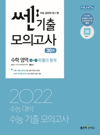 쎈기출 고등 수학 영역 공통+선택 확률과 통계 수능 기출 모의고사 30회(2021)(2022 수능대비)