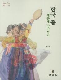 한국 춤 새롭게 바라보기