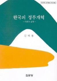 한국의 정부개혁