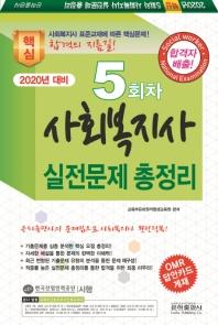 사회복지사 1급 실전문제총정리(5회차)(2020)