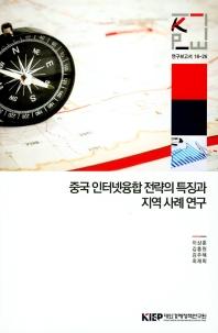 중국 인터넷융합 전략의 특징과 지역 사례 연구