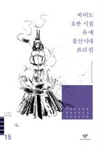 바비도 요한 시집 유예 불신시대 쑈리 킴 외(20세기 한국소설 15)