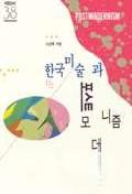 한국미술과 포스트모더니즘(미진 신서 38)