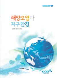해양오염과 지구환경