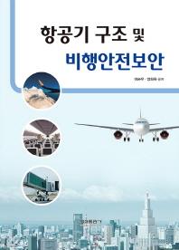 항공기 구조 및 비행안전보안