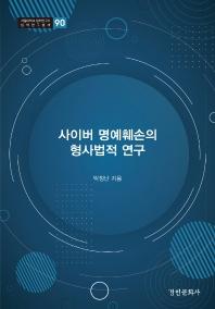 사이버 명예훼손의 형사법적 연구
