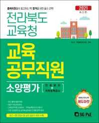 전라북도교육청 교육공무직원 소양평가(인적성검사+직무능력검사)(2021)