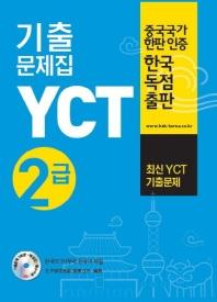 YCT 기출문제집 2급