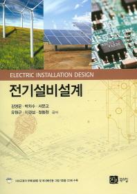 전기설비설계