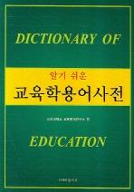 알기 쉬운 교육학용어사전