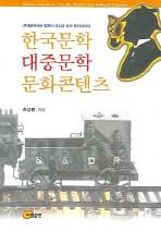 한국문학 대중문학 문화콘텐츠