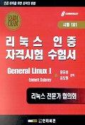 리눅스 인증 자격시험 수험서