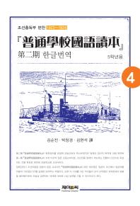 보통학교국어독본 제2기 한글번역. 4(5학년용)