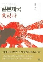 일본 제국 흥망사 (우리의 눈으로 본)