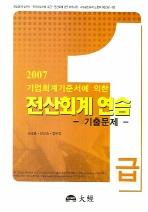 기업회계기준서에 의한 전산회계 연습 1급 기출문제(2007)