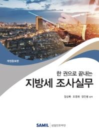 한 권으로 끝내는 지방세 조사실무(2019)