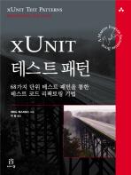 X UNIT 테스트 패턴