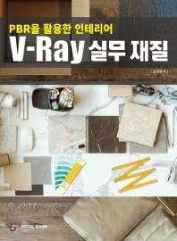 PBR을 활용한 인테리어 V-Ray 실무 재질