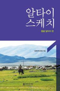 알타이 스케치. 1: 몽골 알타이 편