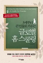 글로벌 홈 스쿨링