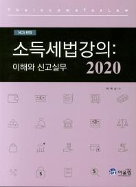 NCS 반영 소득세법강의: 이해와 신고실무(2020)