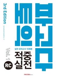 파고다 토익 적중 실전 RC Vol. 1(2019)