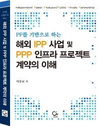 PF를 기반으로 하는 해외 IPP 사업 및 PPP 인프라 프로젝트 계약의 이해