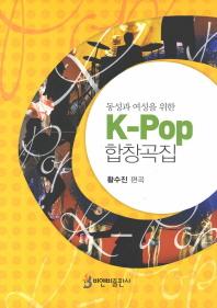 K-Pop 합창곡집