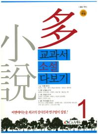 교과서 소설 다보기. 1(2017)