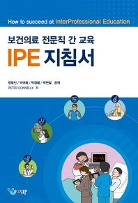 보건의료 전문직 간 교육 IPE 지침서
