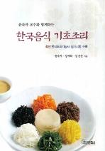 윤숙자 교수와 함께하는 한국음식 기초조리