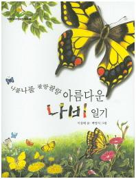 나풀나풀 팔랑팔랑 아름다운 나비일기