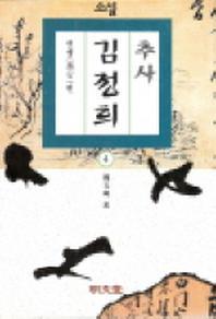 추사 김정희 4