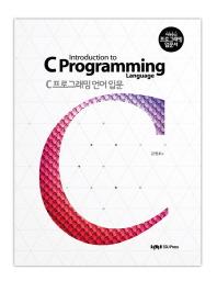 C 프로그래밍 언어 입문