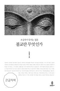 불교란 무엇인가(큰글자책)