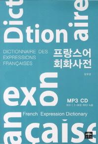 프랑스어 회화사전