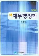 새 재무행정학(제3판)