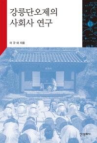 강릉단오제의 사회사 연구