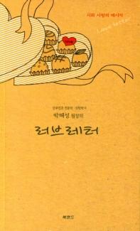 박혜성 원장의 러브레터
