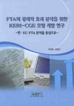 FTA의 경제적 효과 분석을 위한 KERI-CGE 모형 개발 연구
