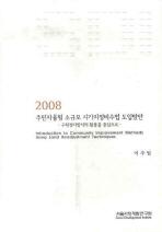 주민자율형 소규모 시가지정비수법 도입방안. 2008